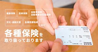 池田鍼灸治療院-保険